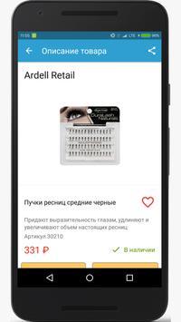 Socolor - интернет магазин по уходу за волосами screenshot 2