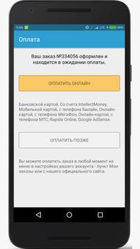 Socolor - интернет магазин по уходу за волосами screenshot 3