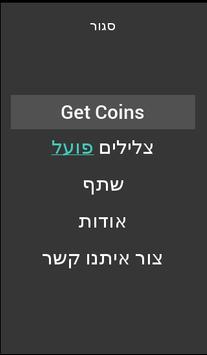 מקומות לטייל בישראל apk screenshot