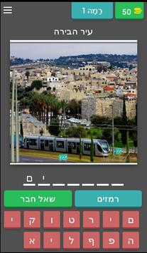 מקומות לטייל בישראל poster