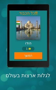 לגלות ארצות בעולם screenshot 15