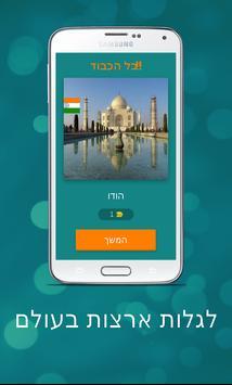 לגלות ארצות בעולם screenshot 1