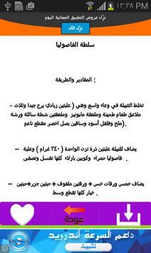اشهي السلطات المختلفة apk screenshot