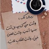 اجمل اشعار حب وغرام icon