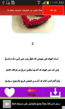 اجمل اشعار حب وغرام apk screenshot