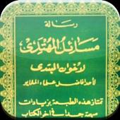 Kitab Masailul Muhtady icon