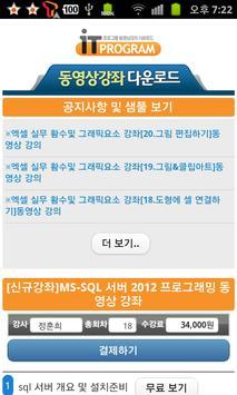 MS-SQL 서버 2012 프로그래밍 동영상 강의 screenshot 1