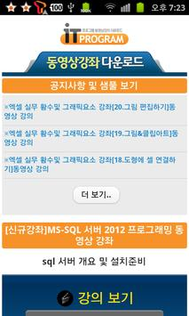 MS-SQL 서버 2012 프로그래밍 동영상 강의 screenshot 2
