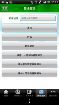 e動郵局 apk screenshot