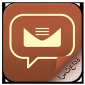 استعادة الرسائل المحذوفة دليل icon