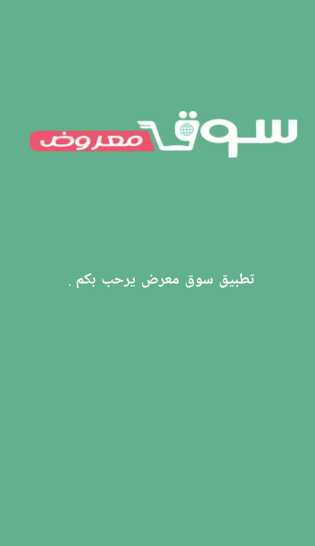 4eaec311f سوق معروض for Android - APK Download