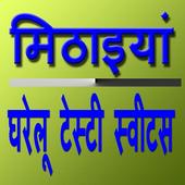 Mithayi Gharelu Sweets icon
