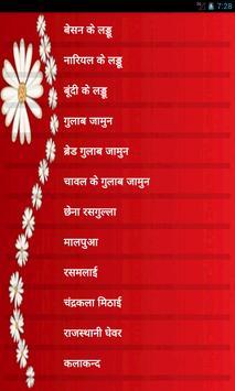 Mithayi Gharelu Sweets poster