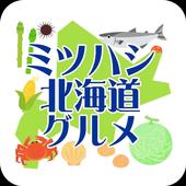 ミツハシ北海道グルメ icon
