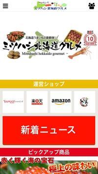 ミツハシ北海道グルメ poster