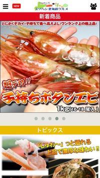 ミツハシ北海道グルメ screenshot 1
