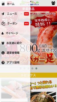 ミツハシ北海道グルメ screenshot 2