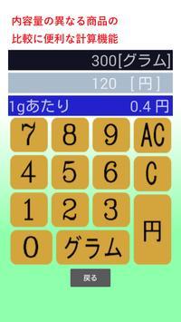 お買い物がはかどる電卓 apk screenshot