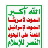 AnsarAllah Posts icon