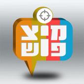 מיצפוש - Mitzpush icon