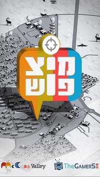 מיצפוש - Mitzpush poster