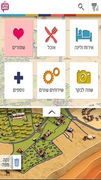 מיצפוש - Mitzpush screenshot 1