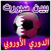 بث مباشر للمباريات HD Prank icon
