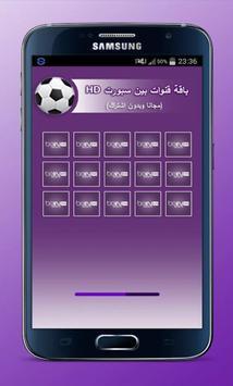 بث مباشر للمباريات HD Prank poster