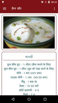 Mixed India Recipes screenshot 1