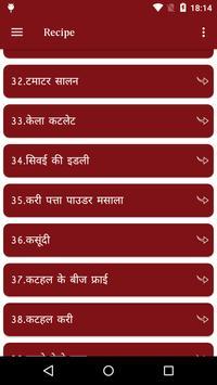 Mixed India Recipes screenshot 2