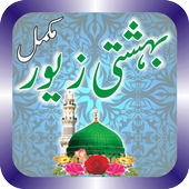 Bhishti Zewer App in Urdu icon