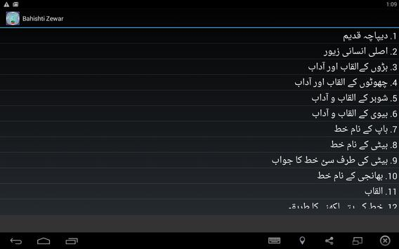 Bhishti Zewer App in Urdu screenshot 1