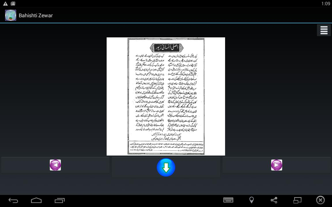 Bhishti Zewer App in Urdu for Android - APK Download