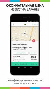 Такси Микс 0+ screenshot 1