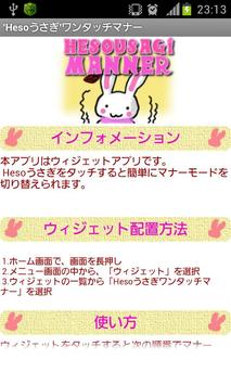 One Touch manners rabbit Heso poster