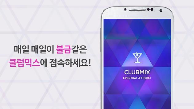 클럽믹스 - 클럽 정보, 클럽 게스트 (매스,앤써 등) screenshot 3