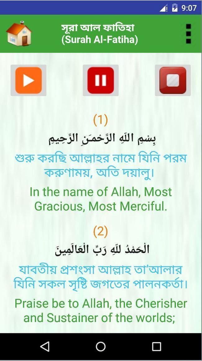 Namaz Surah in Bangla with MP3 for Android - APK Download
