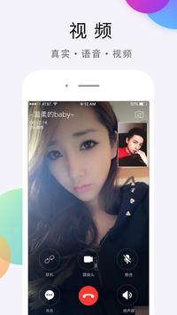 成人礼交友 screenshot 3