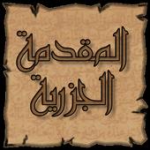 المقدمة الجزرية icon