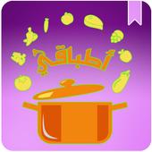 وصفات وحلويات : أطباقي icon