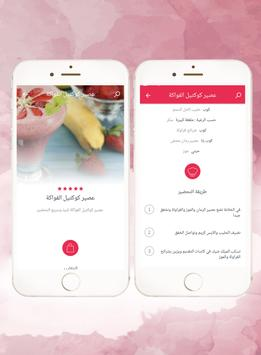 وصفات وحلويات : أطباقي screenshot 3