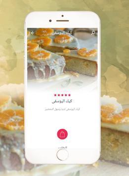 وصفات وحلويات : أطباقي screenshot 5