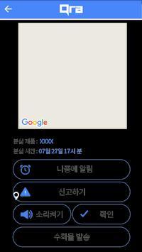 Qra(큐라) (Unreleased) screenshot 2