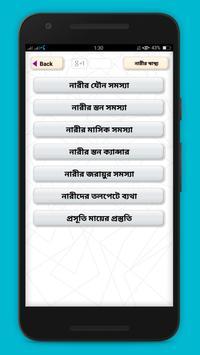 নারীর স্বাস্থ্য~ মেয়েদের স্বাস্থ্য সচেতনতার পদ্ধতি screenshot 1