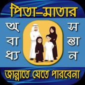 পিতা-মাতার অবাধ্য সন্তান জান্নাতে যাবে না-বর্ণনা icon