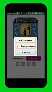 পিতা-মাতার অবাধ্য সন্তান জান্নাতে যাবে না apk screenshot