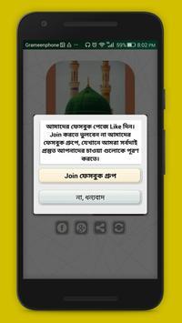 দরুদ শরীফ~দরুদে ইব্রাহীম পড়া ফজিলতপূর্ণ আমল apk screenshot