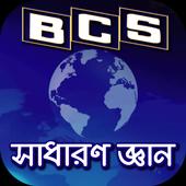 বিসিএস সাধারণ জ্ঞান আন্তর্জাতিক-বিষয় জানার উপায় icon