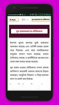 হারাম বর্জন করুন screenshot 2