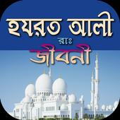 হযরত আলীর জীবনী icon